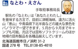 道の駅「なとわ・えさん」 北海道函館市