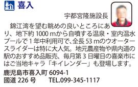 道の駅「喜入」 鹿児島県喜入町