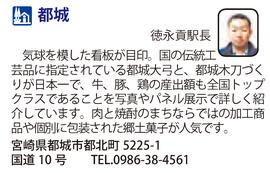道の駅「都城」 宮崎県都城市