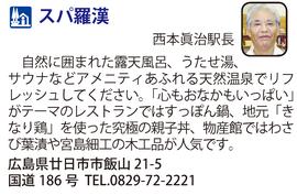 道の駅「スパ羅漢」 広島県廿日市市