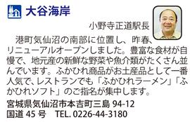 道の駅「大谷海岸」 宮城県気仙沼市