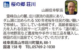 道の駅「桜の郷 荘川」 岐阜県高山市