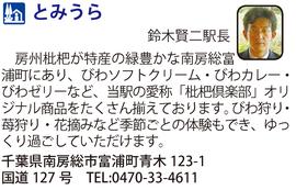 道の駅「とみうら」 千葉県南房総市