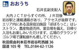 道の駅「おおうち」 秋田県由利本荘市