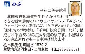 道の駅「みぶ」 栃木県壬生町