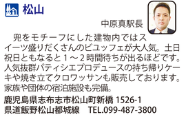 道の駅「松山」 鹿児島県志布志市