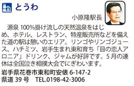 道の駅「とうわ」 岩手県花巻市