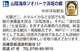 道の駅「山陰海岸ジオパーク浜坂の郷」 兵庫県新温泉町