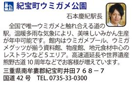 道の駅「紀宝町ウミガメ公園」 三重県紀宝町