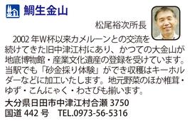 道の駅「鯛生金山」 大分県日田市
