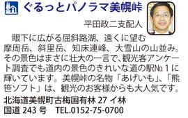道の駅「ぐるっとパノラマ美幌峠」 北海道美幌町
