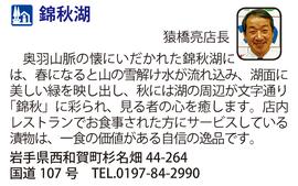 道の駅「錦秋湖」 岩手県西和賀町