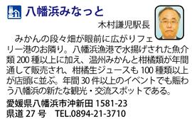道の駅「八幡浜みなっと」 愛媛県八幡浜市