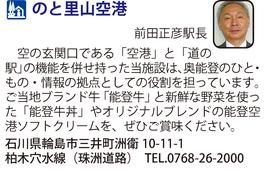 道の駅「のと里山空港」 石川県輪島市