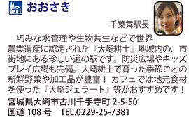 道の駅「おおさき」 宮城県大崎市