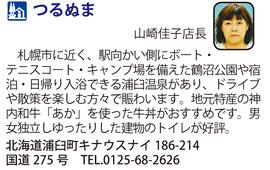 道の駅「つるぬま」 北海道浦臼町