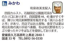 道の駅「みかわ」 愛媛県久万高原町