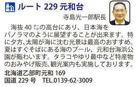 道の駅「ルート229元和台」  北海道乙部町
