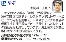道の駅「やぶ」 兵庫県養父市