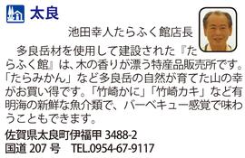 道の駅「太良」 佐賀県太良町