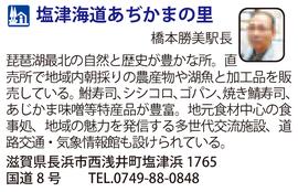道の駅「塩津海道あぢかまの里」 滋賀県長浜市