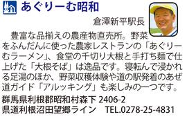 道の駅「あぐりーむ昭和」 群馬県昭和村