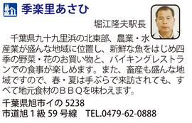 道の駅「季楽里あさひ」 千葉県旭市