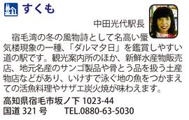 道の駅「すくも」 高知県宿毛市