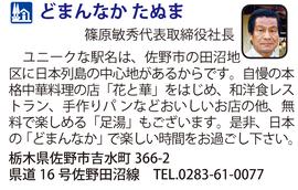 道の駅「どまんなかたぬま」 栃木県佐野市