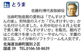 道の駅「とうま」 北海道当麻町