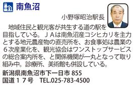 道の駅「南魚沼」 新潟県南魚沼市