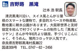 道の駅「吉野路 黒滝」 奈良県黒滝村