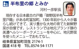 道の駅「半布里の郷 とみか」 岐阜県富加町