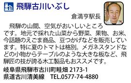 道の駅「飛騨古川いぶし」 岐阜県飛騨市