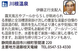 道の駅「川根温泉」 静岡県島田市