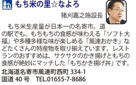 道の駅「もち米の里☆なよろ」 北海道名寄市