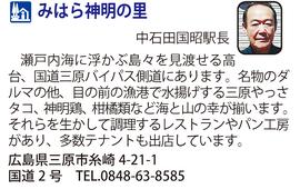 道の駅「みはら神明の里」 広島県三原市