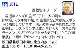 道の駅「あに」 秋田県北秋田市