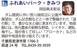 道の駅「ふれあいパーク・きみつ」 千葉県君津市