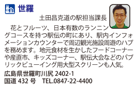 道の駅「世羅」 広島県世羅町