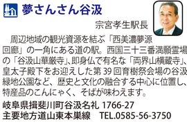 道の駅「夢さんさん谷汲」 岐阜県揖斐川町