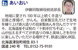 道の駅「あいおい」 北海道津別町