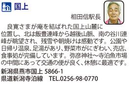 道の駅「国上」 新潟県燕市