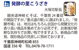 道の駅「発酵の里こうざき」 千葉県神崎町