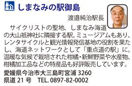 道の駅「しまなみの駅御島」 愛媛県今治市