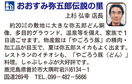 道の駅「おおすみ弥五郎伝説の里」 鹿児島県曽於市