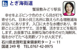道の駅「とぎ海街道」 石川県志賀町