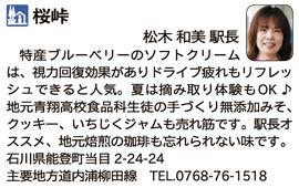 道の駅「桜峠」 石川県能登町