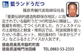 道の駅「藍ランドうだつ」 徳島県美馬市