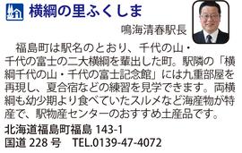 道の駅「横綱の里ふくしま」  北海道福島町